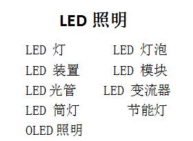 LED照明.png